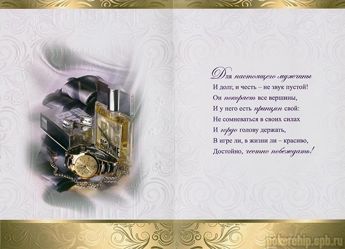 Пожелания в открытку мужчине