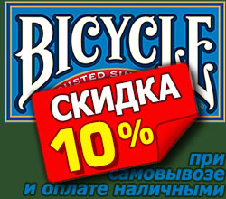 В нашем шоу-руме скидка 10% на все карты Bicycle!