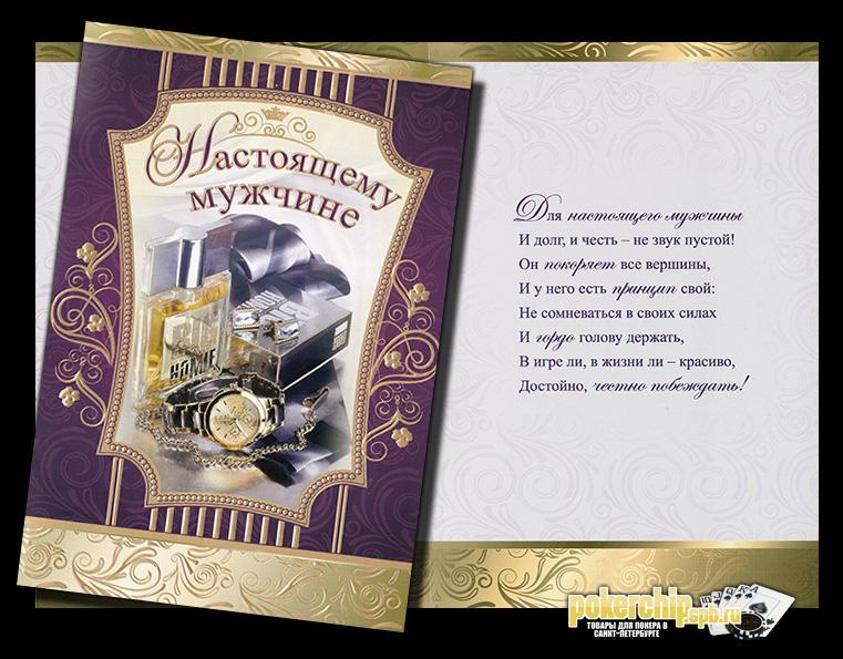 Святого валентина, красивые открытки настоящему мужчине